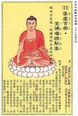 大悲咒八十四相:11大悲咒84句附加代表佛菩薩及圖像