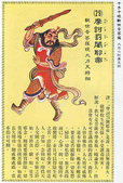 大悲咒八十四相:29大悲咒84句附加代表佛菩薩及圖像