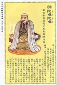 大悲咒八十四相:30大悲咒84句附加代表佛菩薩及圖像