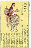 大悲咒八十四相:31大悲咒84句附加代表佛菩薩及圖像