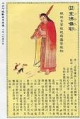 大悲咒八十四相:32大悲咒84句附加代表佛菩薩及圖像