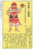 大悲咒八十四相:34大悲咒84句附加代表佛菩薩及圖像