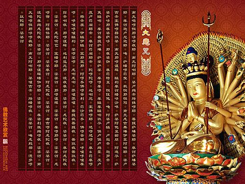 Chú Đại Bi Tiếng Trung Quốc, Ảnh xuite.net