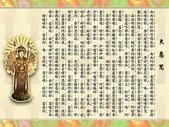 大悲咒八十四相:0大悲咒全文.jpg
