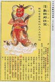 大悲咒八十四相:9大悲咒84句附加代表佛菩薩及圖像.