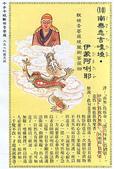 大悲咒八十四相:10大悲咒84句附加代表佛菩薩及圖像