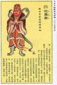 大悲咒八十四相:21大悲咒84句附加代表佛菩薩及圖像