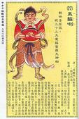 大悲咒八十四相:22大悲咒84句附加代表佛菩薩及圖像