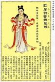 大悲咒八十四相:23大悲咒84句附加代表佛菩薩及圖像