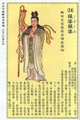 大悲咒八十四相:24大悲咒84句附加代表佛菩薩及圖像