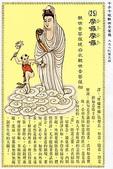 大悲咒八十四相:25大悲咒84句附加代表佛菩薩及圖像