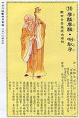 大悲咒八十四相:26大悲咒84句附加代表佛菩薩及圖像