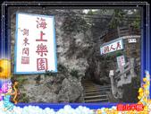 屏東小琉球:海上樂園.jpg