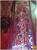 2010-05-22彰化城隍廟明聖廟聯合繞境:R0034318.jpg