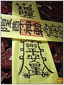2010-07-26草屯惠德宮迎城隍:R0036690.jpg