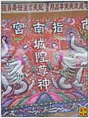 2010-07-26南投指南宮迎城隍:R0037098.jpg