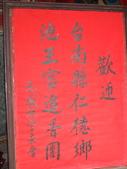 97年~~99年前往大陸馬巷元威殿進香花絮相片:DSCF1328.jpg