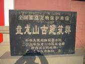 100年三曹元帥陝西尋根之旅(一):P1050618.JPG