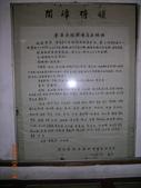 97年~~99年前往大陸馬巷元威殿進香花絮相片:DSCN2812.jpg