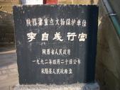 100年三曹元帥陝西尋根之旅(一):P1050634.JPG
