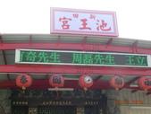 陝西省台辦官員蒞臨本宮:DSCN9974.JPG