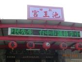 陝西省台辦官員蒞臨本宮:DSCN9975.JPG