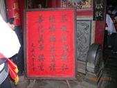 97年~~99年前往大陸馬巷元威殿進香花絮相片:DSCN2706.JPG