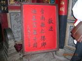 97年~~99年前往大陸馬巷元威殿進香花絮相片:DSCN2707.JPG