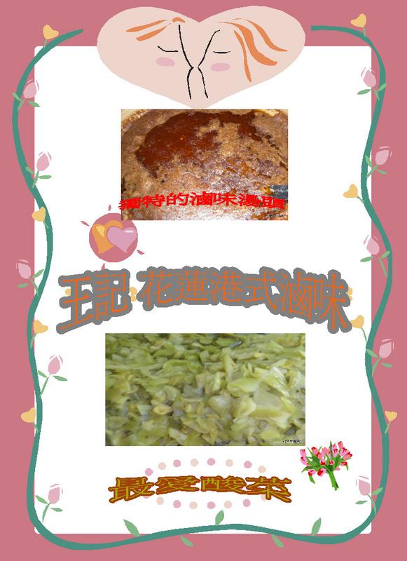 王記 花蓮港式滷味:酸菜.JPG