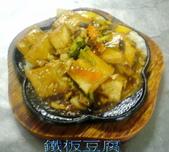 【花蓮釣蝦:三嘉一釣蝦場】:三嘉一美味熱炒-食譜17.jpg