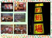 【花蓮釣蝦:三嘉一釣蝦場】:三嘉一釣蝦休閒廣場4.JPG