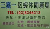【花蓮釣蝦:三嘉一釣蝦場】:三嘉一釣蝦休閒廣場.JPG