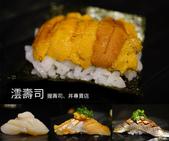 台南日式料理 台南日本料理:台南日本料理 台南握壽司 澐壽司  (8).jpg