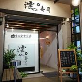 台南日式料理 台南日本料理:台南日本料理 台南握壽司 澐壽司  (4).jpg