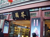 北京與天津:IMGP4679.JPG