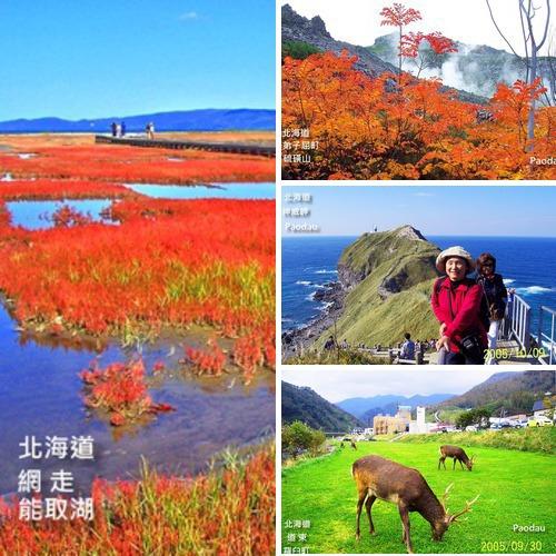 北海道美景:相簿封面