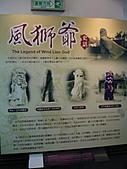 金門縣金城鎮(2008.04.20):莒光樓內風獅爺海報(金門金城)