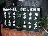 金門縣金城鎮(2008.04.20):瞿山坑道入口(金門金城)