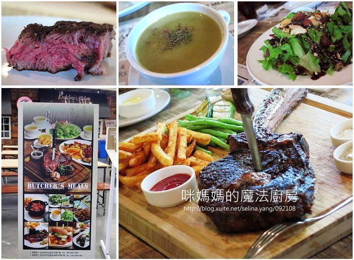美味餐廳:肉舖廚房-圓山花博店。超過癮「戰斧牛排」大口嗑-01.jpg