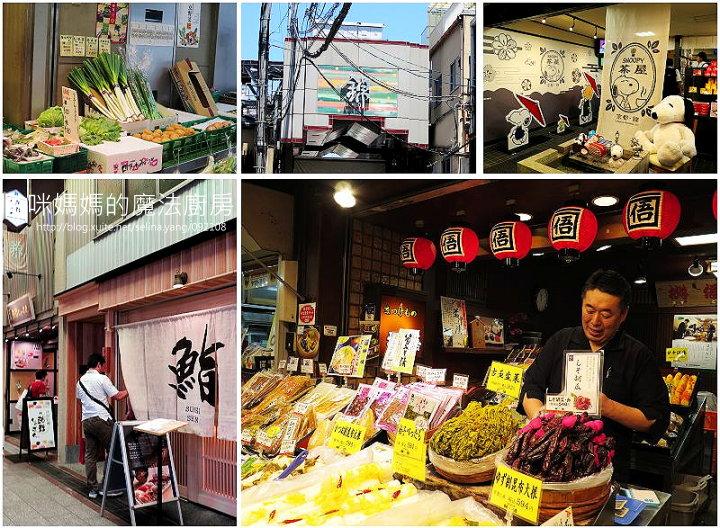 國外旅遊:錦市場-01.jpg