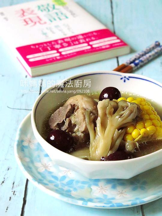 食譜:玉米舞菇藥膳雞湯.jpg