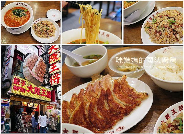 國外旅遊:王將餃子-01.jpg