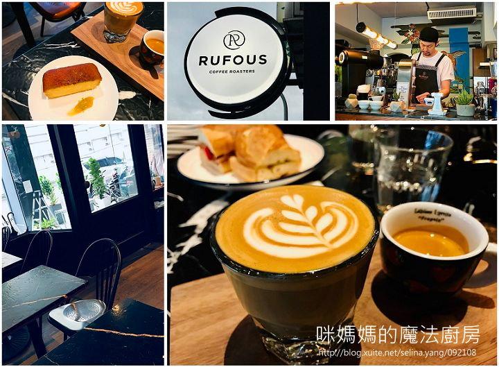 美味餐廳:RUFOUS-01.jpg