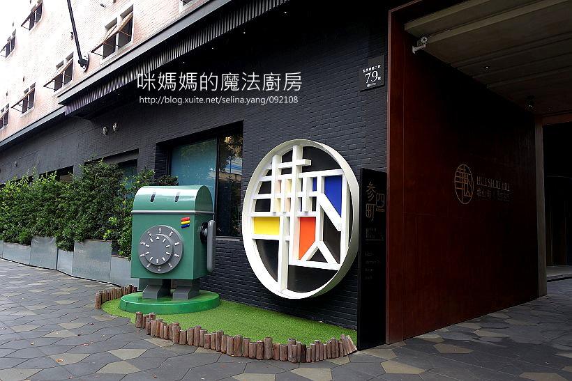 美味餐廳:參四町-06.jpg