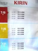 KIRIN啤酒廠商酒促正妹:所拍來自Bar 活動節目表