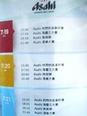 夢時代啤酒節asahi 啤酒廠商:所拍Asahi 廠商自辦活動節目表