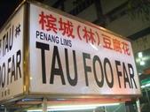 Malaysia, Kuala Lumpur:20檳城豆腐花.jpg