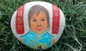 彩繪石頭 Rock Paintings:Day 1-Baby New Year.jpg