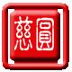 日誌用相簿:1030880198_x.jpg