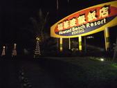 福華飯店:DSCF1723.JPG